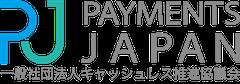一般社団法人キャッシュレス推進協議会-PAYMENTS JAPAN ASSOCIATION